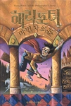 Harry Potter and the Sorcerer's Stone [Hardcover Ed.]