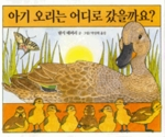 Have You Seen My Duckling? (Caldecott Honor Winner)