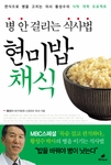 Healthy Diet for a Disease-Free Life: Living on Brown Rice and Veggies
