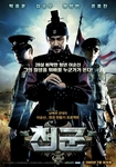 [DVD] Heaven's Soldiers (aka: General of Heaven / Region-3 / 2 DVD Set)