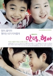 [DVD] Hello Brother (Region-3 / 2 DVD Set)