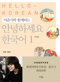 Hello Korean Vol. 1 - Learn With Lee Jun Ki (w/ Audio DVD) [Chinese Version]