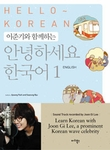 Hello Korean Vol. 1 - Learn With Lee Jun Ki (w/ Audio DVD) [English Version]