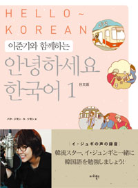 Hello Korean Vol. 1 - Learn With Lee Jun Ki (w/ Audio DVD) [Japanese Version]