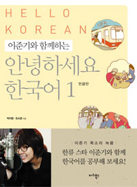 Hello Korean Vol. 1 - Learn With Lee Jun Ki (w/ Audio DVD) [Korean Version]