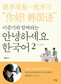 Hello Korean Vol. 2 - Learn With Lee Jun Ki (w/ Audio CDs) [Chinese Version]
