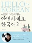 Hello Korean Vol. 2 - Learn With Lee Jun Ki (w/ Audio CDs) [English Version]