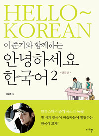 Hello Korean Vol. 2 - Learn With Lee Jun Ki (w/ Audio CDs) [Korean Version]