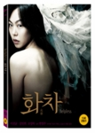 Helpless (Region-A) [Blu-ray]
