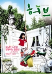 [DVD] Herb: Limited Edition (Region-3 / 2 DVD Set)