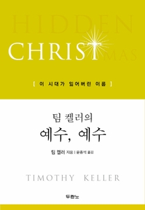 Hidden Christmas: The Surprising Truth Behind the Birth of Christ (팀 켈러의 예수, 예수)