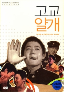 [DVD] Highschool Joker (Region-3)