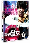[DVD] Highway Star (Region-3 / 2 DVD Set)