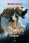 His Dark Materials Trilogy, Book 1 - The Golden Compass