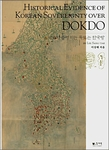 Historical Evidence of Korean Sovereignty over Dokdo