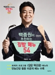 Home Cooking Menu 54 Recommended by Jong-Won Baik