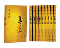 Honbul (10-Volume Set)