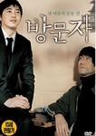 [DVD] Host and Guest (Region-3)