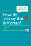 How Do You Say That in Korean? - An Easy-to-Follow Guide for Self Learners