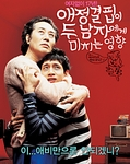 [DVD] How the Lack of Love Affects Two Men (Region-3 / 2 DVD Set)