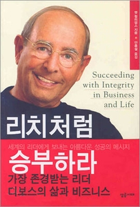 How to Be Like Rich DeVos
