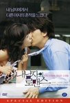 [DVD] How To Keep My Love (aka: My Boyfriend's Romance / Region 3 / 2 DVD Set)
