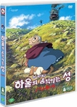 [DVD] Howl's Moving Castle (Region-3 / 2 DVD Set)