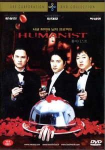 Humanist (Region-All)
