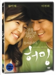 [DVD] Humming (Region-3)