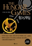 Hunger Games Series, Book 1 - The Hunger Games