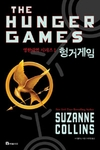 Hunger Games Series, Book 1 - The Hunger Games (English-Korean)