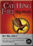Hunger Games Series, Book 2 - Catching Fire