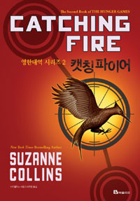 Hunger Games Series, Book 2 - Catching Fire (English-Korean)