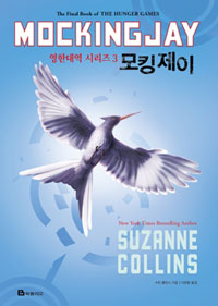 Hunger Games Series, Book 3 - Mockingjay (English-Korean)