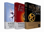 Hunger Games Trilogy Complete Set