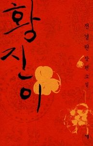 Hwang Jini (2-Volume Set)