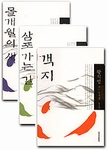 Hwang, Seok-yeong: Collection of Stories