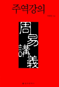 I CHING - The Book of Changes