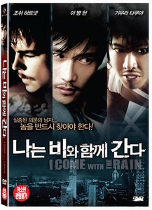 [DVD] I Come With The Rain (Region-3)