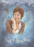Ice Girl: KBS TV Drama (Region-All / 6 DVD Set)
