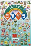 Illustrated Korean-English Dictionary for Children