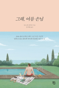 In that year, the summer guest(Call Me by Your Name)(그해 여름 손님)