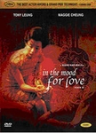 [DVD] In The Mood For Love: FE (Region-All / 2 DVD Set)