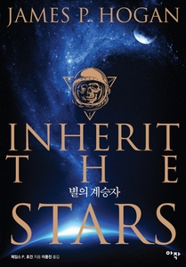 Inherit the Stars - The Giant Series: Book 1