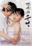 [DVD] Innocent Steps (Region-3 / 2 Disc Set)