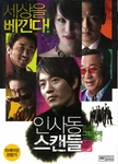 [DVD] Insadong Scandal (Region-3 / 2 DVD Set)