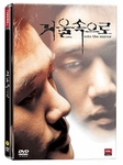 [DVD] Into The Mirror (Region-3)