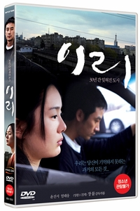 [DVD] Iri (Region-3)