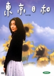 [DVD] It's a Fine Day in Tokyo (Region-All)