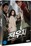 [DVD] Jeon Woo Chi: The Taoist Wizard (Region-3 / 2 DVD Set)